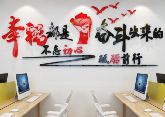 Wall Stickers In Office